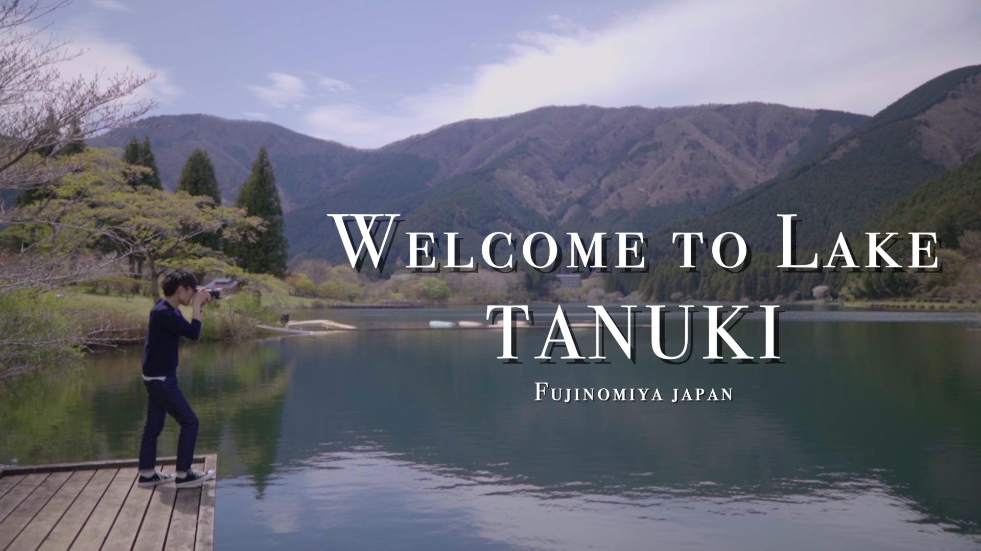 田貫湖紹介ムービー【富士山を望む美しい湖】※自主制作
